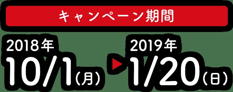 キャンペーン期間 2018年10/1(月)〜2019年1/20(日