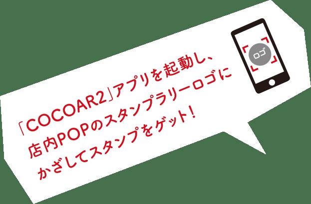 「COCOAR2」アプリを起動し、店内POPのスタンプラリーロゴにかざしてスタンプをゲット!